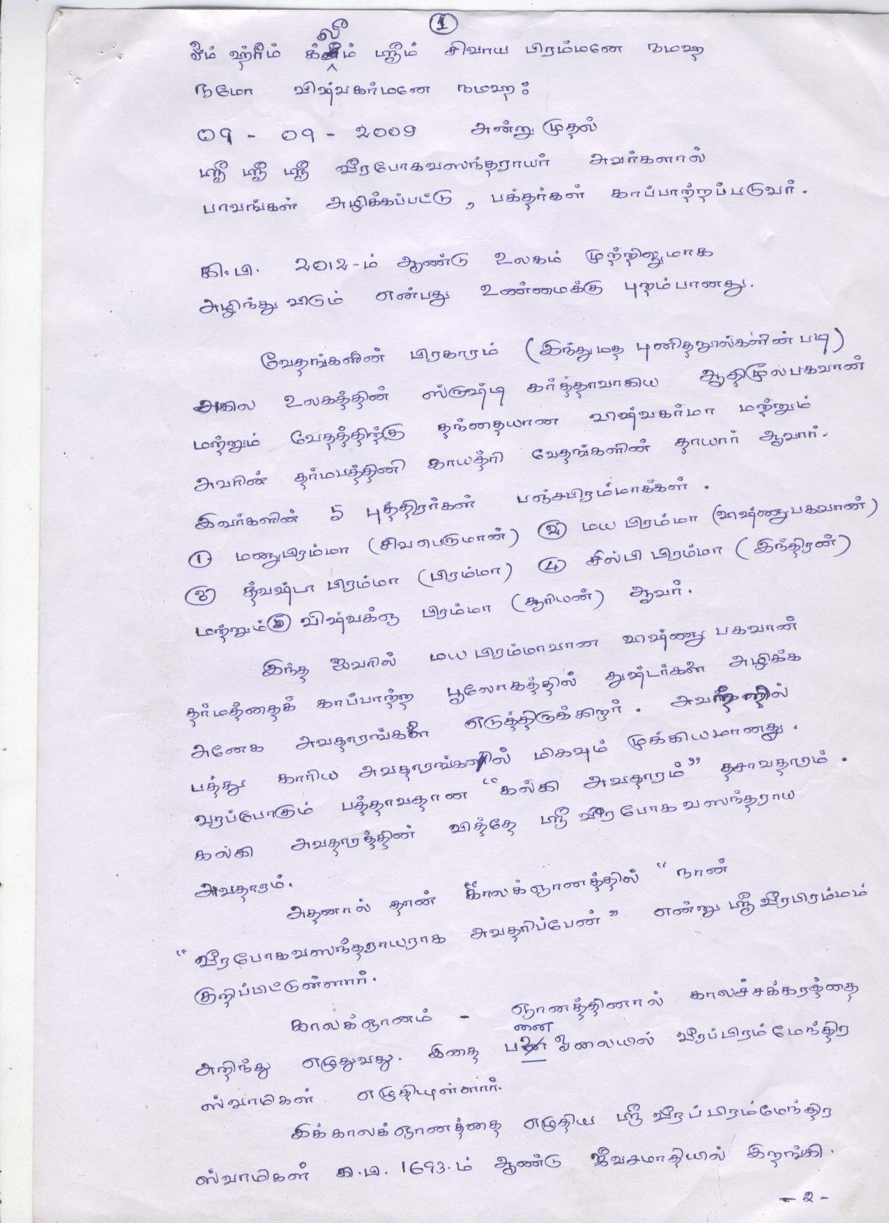 Sri potuluri veera brahmendra swamy movie songs free download