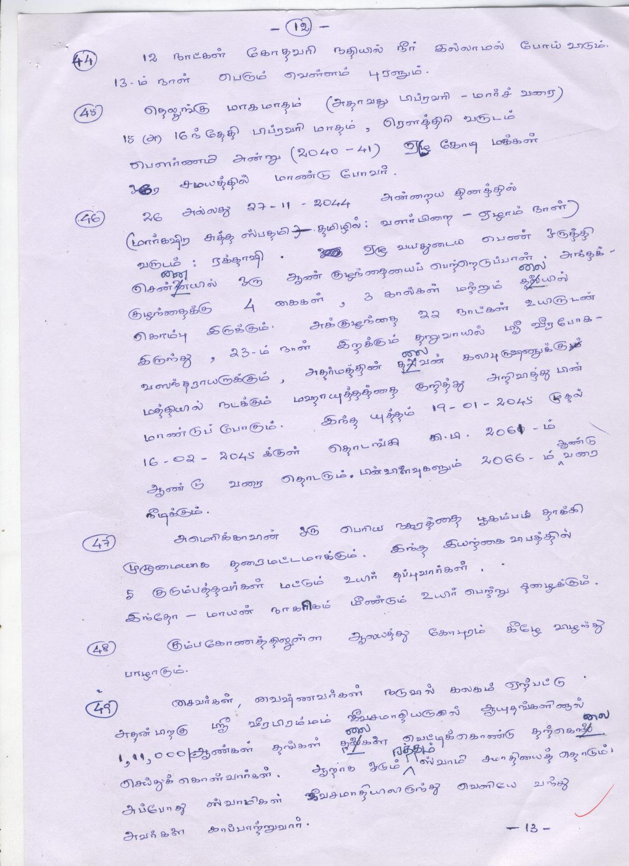 Kalagnanam(Prophecies),in Tamil, of Sri Pothuluri Veera