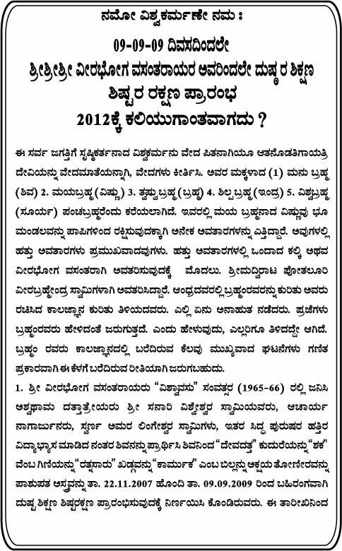 brahmam gari kalagnanam pdf download